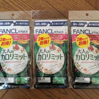 FANCL - 6袋セット  大人のカロリミット  FANCL  ファンケル   サプリメント