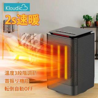【新品】セラミックヒーター 電気 小型  首振り  3段階切替 2秒速暖