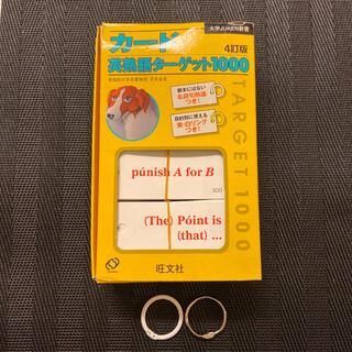 オウブンシャ(旺文社)のカード英熟語ターゲット1000   4訂版(語学/参考書)