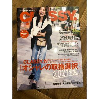 コウブンシャ(光文社)のクラッシィ10月号(ファッション)