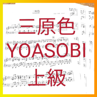 新譜!【三原色(上級)YOASOBI】☆ピアノ楽譜☆(ポピュラー)