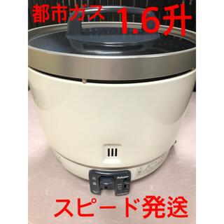 ほぼ新品❗️1.6升/3Lパロマガス炊飯器都市ガス業務用