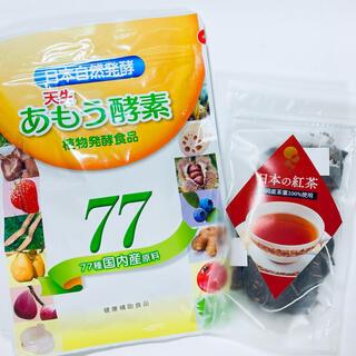 ◆新鮮・新鮮/日本自然発酵あもう酵素77&国産茶葉100%紅茶ティーバッグ◆◆