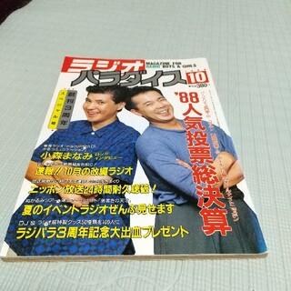 ラジオパラダイス  1988年10月号(専門誌)