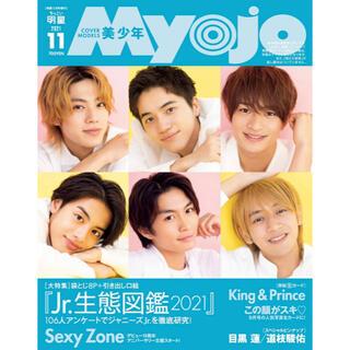 Johnny's - ちっこいMyojo 11月号 目黒蓮 道枝駿佑 ピンナップ付 ①