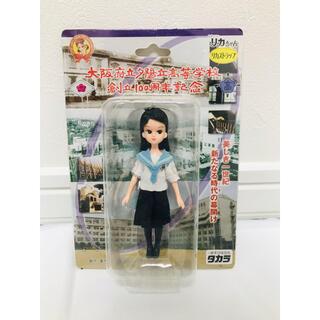 タカラトミー(Takara Tomy)のリカちゃんキーホルダー 大阪府立夕陽丘高等学校セーラー服モデル(ぬいぐるみ/人形)