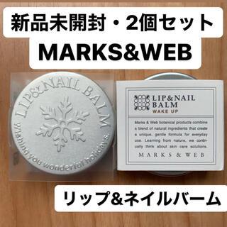 MARKS&WEB - タイムセール 2個セット 新品未開封 MARKS&WEB リップ&ネイルバーム