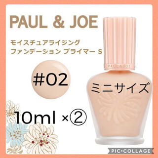 PAUL & JOE - ポールアンドジョーモイスチュアライジング 02 2個 プライマー化粧下地