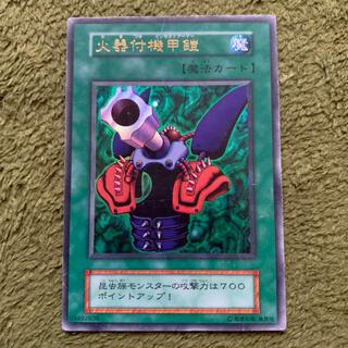 ユウギオウ(遊戯王)の遊戯王 火器付機甲鎧 初期ウルトラ(シングルカード)