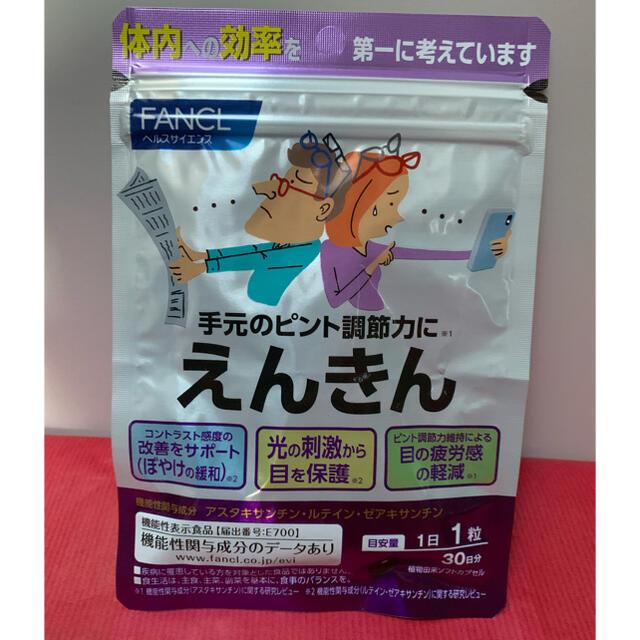 FANCL(ファンケル)のファンケル FANCL えんきん  コスメ/美容のコスメ/美容 その他(その他)の商品写真