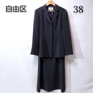 ジユウク(自由区)の【美品♪】自由区 ロング スカートスーツ セットアップ ブラック 冠婚葬祭(スーツ)