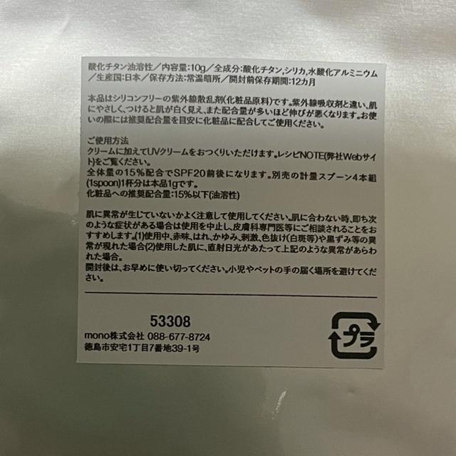 酸化チタン 微粒子酸化亜鉛 マンデイムーン コスメ/美容のコスメ/美容 その他(その他)の商品写真
