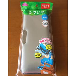 イオン(AEON)の新品 未使用 両面開き ふでいれ  横幅フィット 筆箱 シルバー 定価1650円(ペンケース/筆箱)