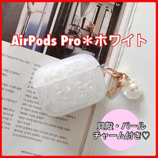 ホワイトシェル AirPodsPro 第3世代ケース 貝殻パールチャーム付き(その他)