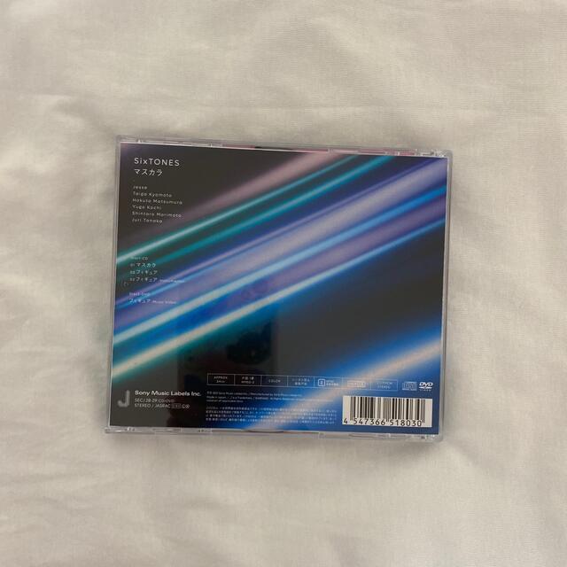 Johnny's(ジャニーズ)のSixTONES『マスカラ』初回盤B エンタメ/ホビーのタレントグッズ(アイドルグッズ)の商品写真