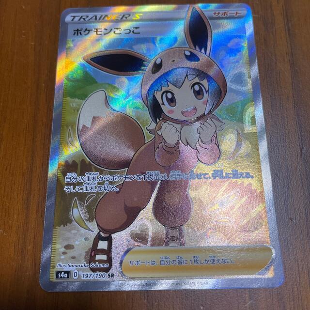 ポケモン(ポケモン)のポケモンごっこ SR ポケモンカード エンタメ/ホビーのトレーディングカード(シングルカード)の商品写真