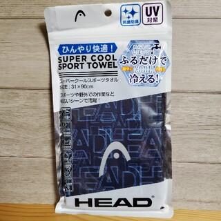ヘッド(HEAD)の新品 HEAD スーパークールスポーツタオル(タオル/バス用品)