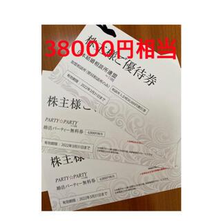 パーティーパーティー(PARTYPARTY)のIBJ party☆party 株主様ご招待券4000円相当×2枚ほか(その他)