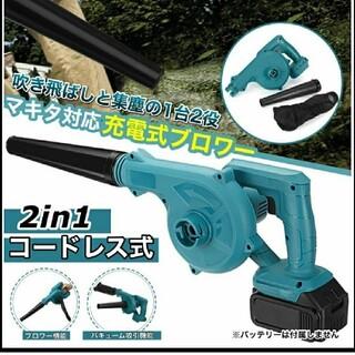新品  互換 ブロワー 14.4v 18v 充電式 コードレス 電動工具商