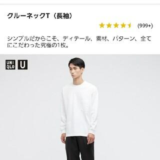 UNIQLO - 【新品】UNIQLO 胸ポケ付きクルーネックTシャツ 長袖 Mサイズ 白