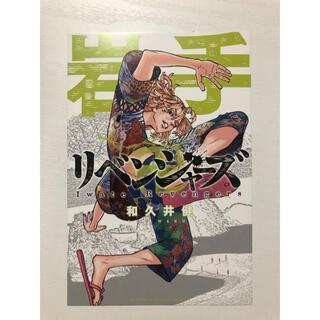 講談社 - マイキー 岩手 ポストカード ポスカ