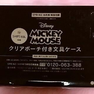 ミッキーマウス(ミッキーマウス)のSPRING付録ミッキーマウス クリアポーチ付 文具ケース(ポーチ)