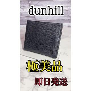 Dunhill - 極美品!dunhill ダンヒル 二つ折り財布 即日発送