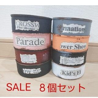 多肉植物 リメイク缶 セール 8個セット(その他)