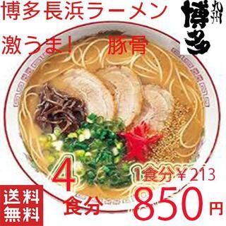 ラーメン 本格 博多長浜 とんこつラーメン マルタイ(麺類)