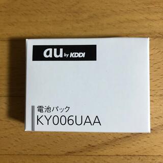 エーユー(au)の電池パックKY006UAA(バッテリー/充電器)