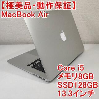 Apple - 【極美品】MacBook Air Core i5 ノートパソコン (885)