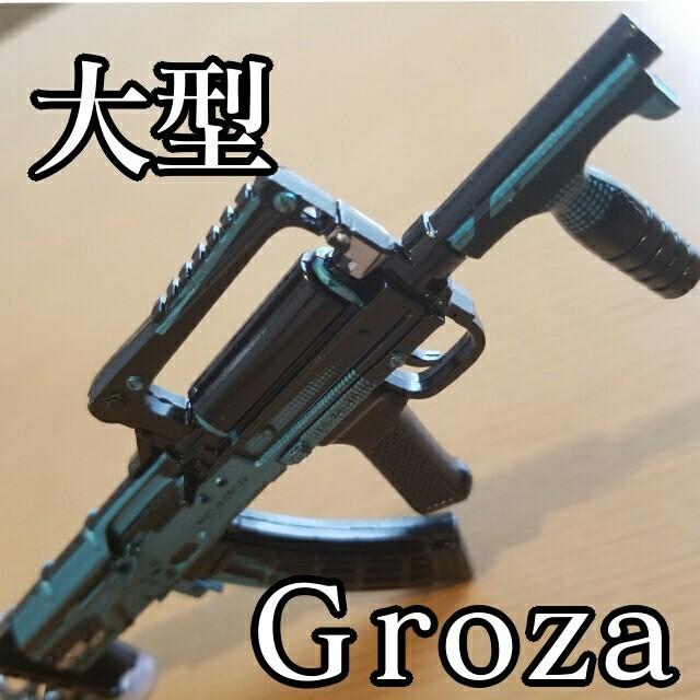 大型銃型キーホルダー グローザ エンタメ/ホビーのミリタリー(その他)の商品写真
