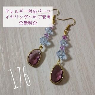 【176】パープルチャームピアス イヤリング