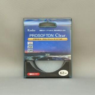 Kenko - Kenko PROSOFTON Clear 62mm【美品】