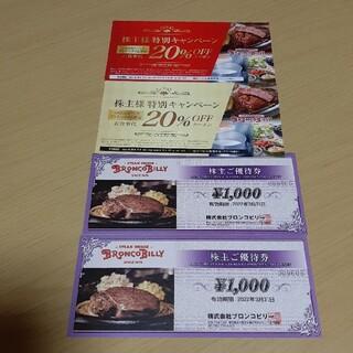 ブロンコビリー 株主優待券 2000円分+20%OFF券2枚(レストラン/食事券)