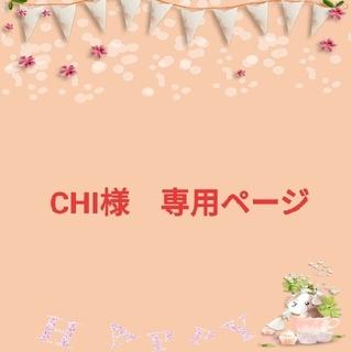 【CHI様専用】ピアススタンドオーダーページ