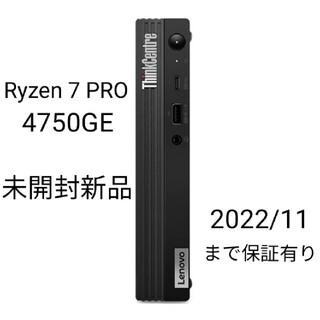 Lenovo - 未開封新品 Lenovo M75q-2 Tiny Gen2 Ryzen 7PRO