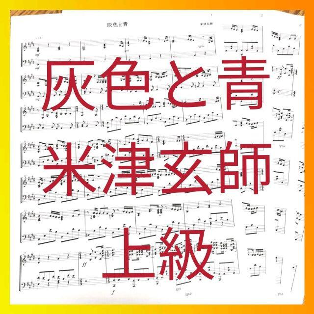 フォロー割で50円引き【灰色と青 米津玄師(上級)】 楽器のスコア/楽譜(ポピュラー)の商品写真