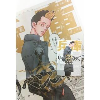 講談社 - 【東京リベンジャーズ】日本リベンジャーズ 朝日新聞・特典カード 半間修二