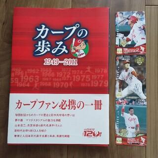 ヒロシマトウヨウカープ(広島東洋カープ)の書籍  カープの歩み 1949-2011 (おまけ付き)(記念品/関連グッズ)