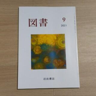 イワナミショテン(岩波書店)の岩波書店  図書  2021/9月号  非売品(文芸)