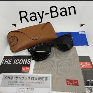 Ray-Ban - Ray-Ban レイバン サングラス made:ITALY ブラック