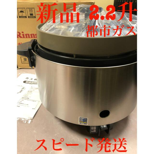 Rinnai(リンナイ)の新品❗️2.2升リンナイ涼厨ガス炊飯器都市ガス業務用 スマホ/家電/カメラの調理家電(炊飯器)の商品写真