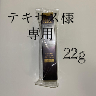 ELIXIR - 資生堂 エリクシール シュペリエル エンリッチド リンクルクリーム L(22g)
