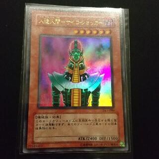 ユウギオウ(遊戯王)の遊戯王  人造人間 サイコショッカー ウルトラレア(シングルカード)