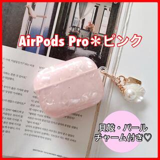 ピンクシェル AirPodsPro 第3世代ケース 貝殻パールチャーム付き(その他)