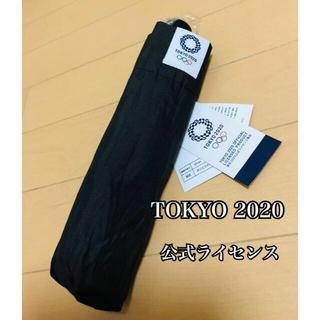 新品 東京オリンピック 2020 雨晴兼用雨傘 折りたたみ傘 黒 コンパクト