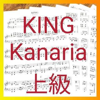 フォローで50円引き☆【KING(上級)Kanaria】☆ピアノ楽譜☆(ポピュラー)