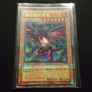 ユウギオウ(遊戯王)の遊戯王  レッドアイズブラックドラゴン パラレルレア(シングルカード)