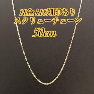 【日本製18金/K18刻印あり】18金/50cmスクリューチェーン